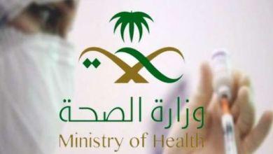 Photo of الصحة السعودية تسجل 212 إصابة جديدة بالكورونا