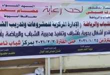 Photo of دورات تدريبية حرفية بمديرية الشباب والرياضة بأسيوط