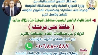 """Photo of المنوفية تطلق مبادرة """"حافظ على ترعتك""""وتفعل الخط الساخن"""