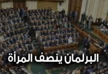 "Photo of 14 امرأة من ضمن 28 نائبا ضمن قرارات ""قائد ثورة تمكين المرأة"""