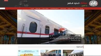 "Photo of ""السكة الحديد"" تطلق موقعها الرسمي في ثوبه الجديد بعد تطويره"