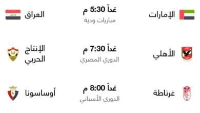 Photo of عاجل… غداً المبارايات لأهم الدوريات وتوقيتها