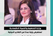 Photo of هالة السعيد: رؤية المؤسسات الدولية لا زالت إيجابية تجاه الاقتصاد المصري وقدرته علي التعافي