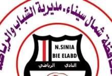 Photo of عضوية مجانية مدى الحياة لأسر الشهداء بنادى بئر العبد الرياضى بسيناء