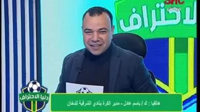 Photo of باسم عادل: يكشف العروض المقدمة لياسين خالد…واتمني فوز الأهلي على البايرن