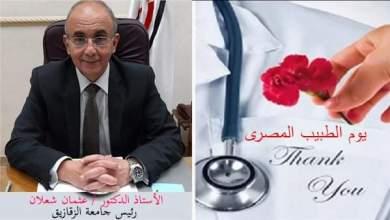 Photo of رئيس جامعة الزقازيق يهنىء أطباء مصر بيوم الطبيب المصرى