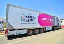 Photo of غداً.. قافلة أبواب الخير من صندوق تحيا مصر لدعم الأسر الأولى بالرعاية بالقليوبية