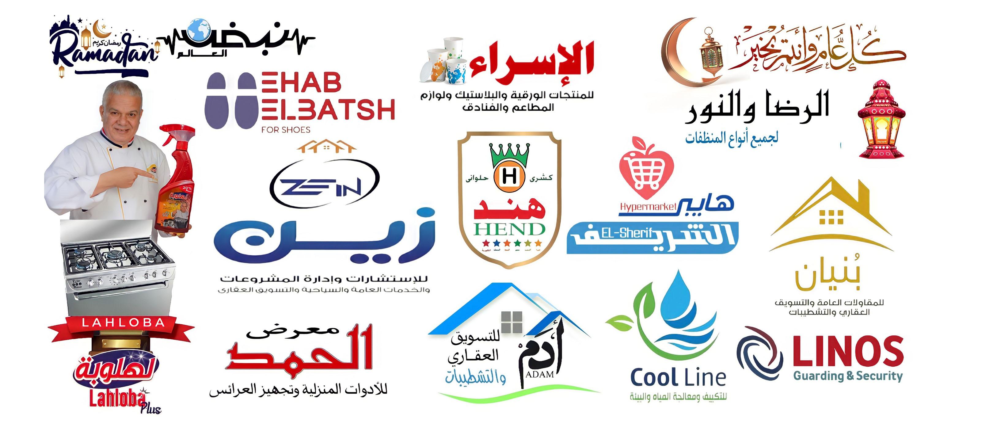 مطاعم ومحلات وشركات بنها تهنئ الأمة الإسلامية بمناسبة حلول شهر رمضان المبارك
