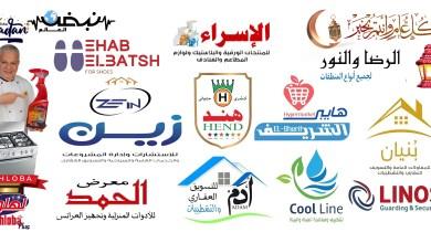Photo of مطاعم وشركات بنها تهنئ الأمة الإسلامية بمناسبة حلول شهر رمضان المبارك