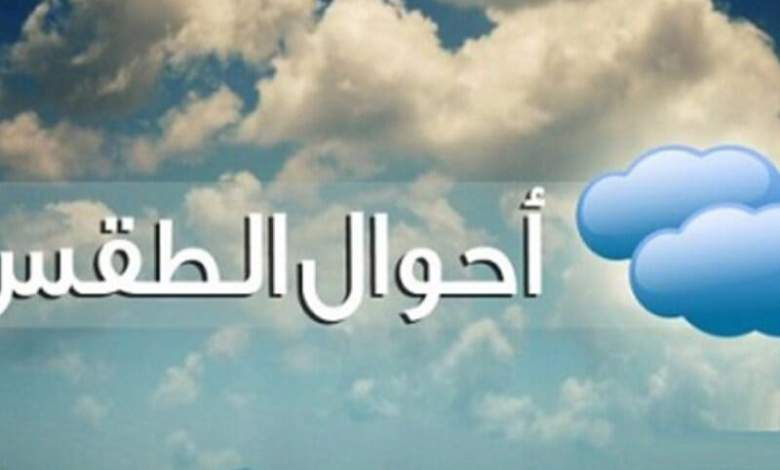 Photo of الأرصاد: ارتفاع في درجات الحرارة بدءاً من اليوم….والعظمى بالقاهرة36