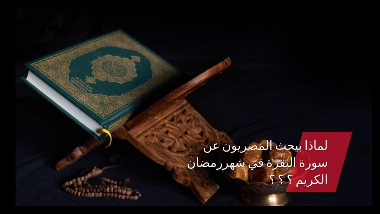 في أول أيام رمضان... لماذا يبحث المصريون عن سورة البقرة