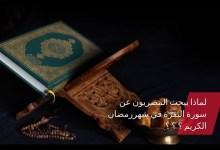 Photo of في أول أيام رمضان… لماذا يبحث المصريون عن سورة البقرة