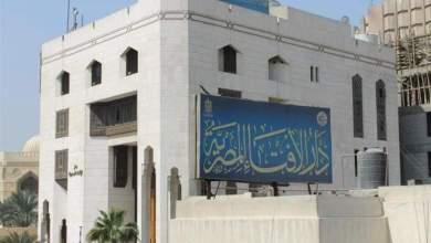Photo of الإفتاء المصرية تستطلع هلال شهر رمضان مساء اليوم