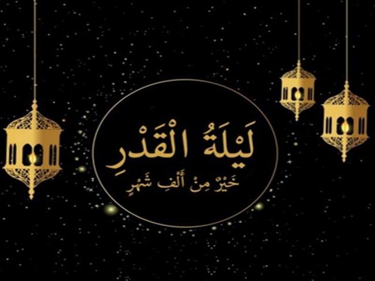 دعاء ليلة القدر وفضلها وموعدها.. وفضل دعائها.. وكل المعلومات عنها