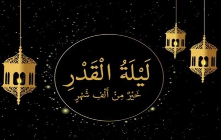 Photo of دعاء ليلة القدر وفضلها وموعدها.. وفضل دعائها.. وكل المعلومات عنها