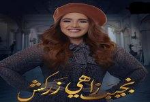 """Photo of رنا رئيس: مسلسل """"نجيب زاهي زركش"""" نقلة نوعية في مسيرتي الفنية"""
