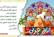 Photo of اطلاق اول تطبيق الكتروني لتعليم اللغة العربية لابنائنا في الخارج