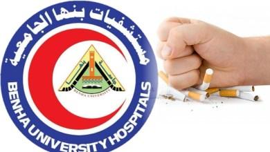 Photo of مستشفيات جامعة بنها تطلق حملة مستشفى بلا تدخين.. مستشفى صديقة للبيئة