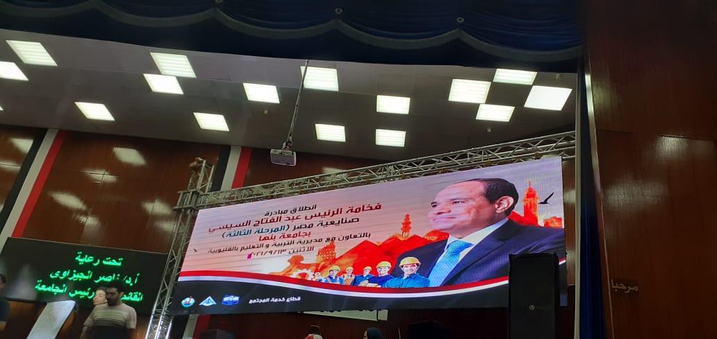 """تستهدف تدريب 160 طالب: جامعة بنها تطلق المرحلة الثالثة من المبادرة الرئاسية """" صنايعية مصر"""""""