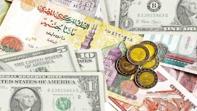 Photo of أسعار العملات الأجنبية مقابل الجنية اليوم