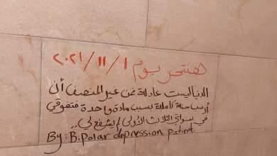 Photo of يعلن انتحاره عبر رسالة تركها على حائط جامعة عين شمس بعد رسوبه في مادة