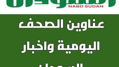 عناوين الصحف السودانية الصادرة اليوم الاحد 6 سبتمبر 2020م