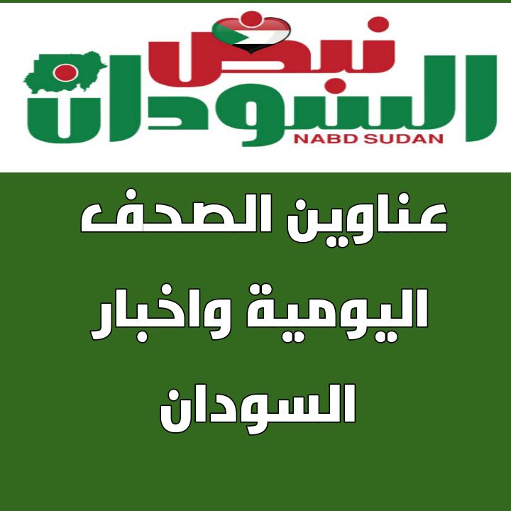 عناوين الصحف السودانية الصادرة اليوم السبت 03 ابريل 2021م