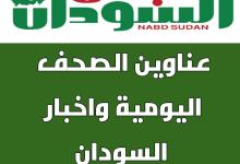 عناوين الصحف السودانية الصادرة اليوم الاثنين 12 ابريل 2021م