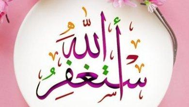 فلاشات إسلامية ( لا تنام إلا بعد أن تفعل خمسة أشياء )