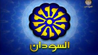 """تلفزيون السودان يعتذر عن كلمة """"خادشة"""" تلفظ بها أحد الضيوف"""