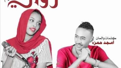 ذكرى عيد الحب.. (رؤي محمد نعيم) تقول أمجد حمزة حقى انا