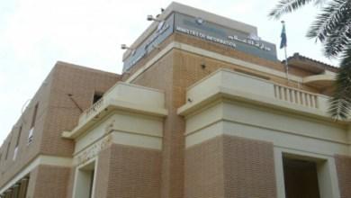 """السودان: """"كورونا"""" يتسلل إلى وزارة الثقافة والإعلام"""