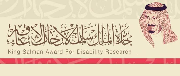 السفارة السعودية بالخرطوم تدعو العلماء والباحثين للمشاركة في جائزة عالمية للملك سلمان