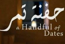 فيلم سوداني يفوز بجائزة مهرجان دولي