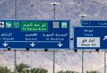 """شاهد..السعودية: إزالة عبارة """"لغير المسلمين"""" في حد الحرم النبوي.. واستبدالها بهذه الجملة!!"""