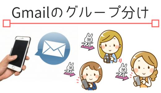 Gmailをグループ分け(ラベル分け)する方法!スマホでは出来ないので要注意!