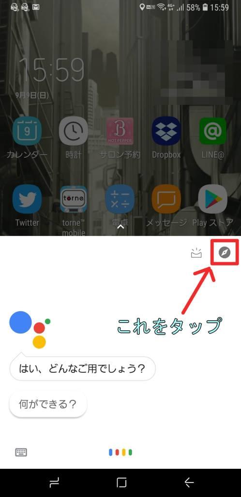 Googleアシスタントオフ