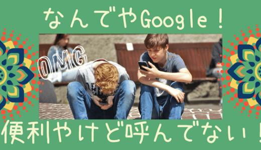 すぐ無効(オフ)に出来る|Googleアシスタントを勝手に起動させない設定方法