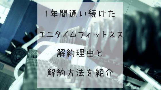 手続き エニタイム 休会
