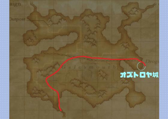 メリファト山地→オズトロヤ城