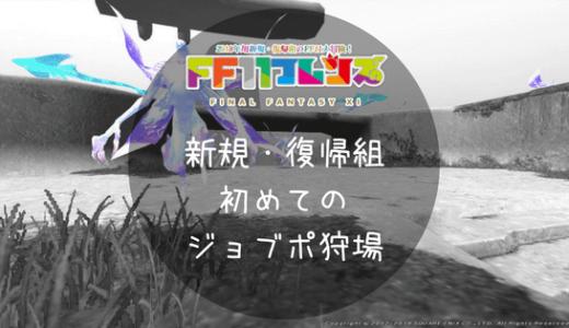 FF11|新規・復帰組におすすめ!レベル99からソロで出来るジョブポ貯め!