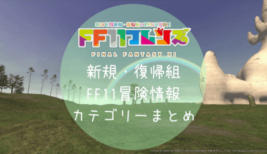 FF11|新規・復帰組におすすめの攻略情報まとめ!【狩場・限界突破・マクロ】
