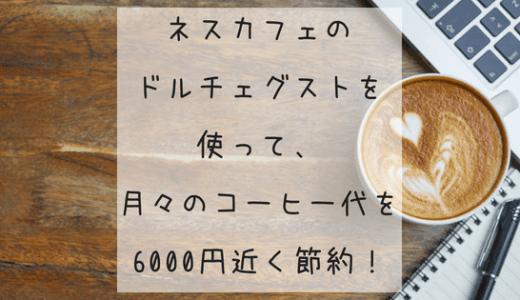 コーヒー代を節約|ネスカフェドルチェグストで6,000円も浮いちゃった!