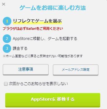 アプリ起動方法