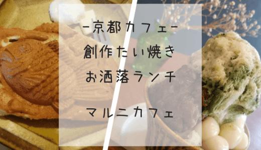 マルニカフェ|五条にある『たい焼き』が有名な京都の穴場カフェ!