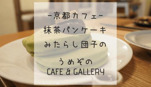 うめぞのカフェ|京都でふわふわの抹茶パンケーキを食べるならここがおすすめ!