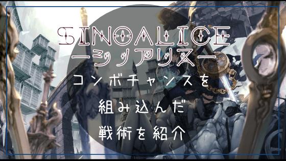 シノアリスのコンボ戦術
