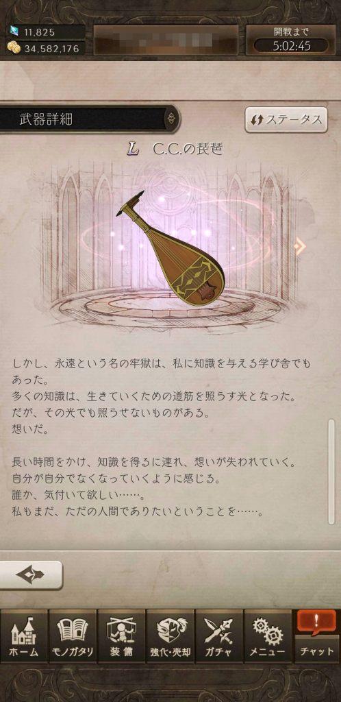 C.C.の琵琶武器ストーリー2