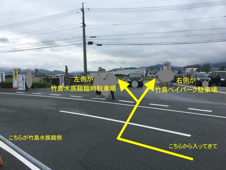 竹島水族館 無料駐車場