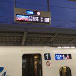 こだまで新大阪〜東京を移動!所要時間と料金総まとめ【増税対応版】
